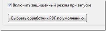 2011 04 26 16 35 04 thumb Ошибка при переводе слов из Adobe Reader в Abbyy Lingvo