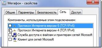 3g win7 15 thumb Работа с 3G модемом без коннект менеджера, т.е. стандартными средствами Windows 7