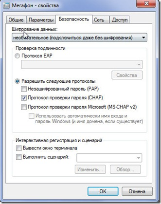 3g win7 16 thumb Работа с 3G модемом без коннект менеджера, т.е. стандартными средствами Windows 7