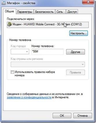 3g win7 18 thumb Работа с 3G модемом без коннект менеджера, т.е. стандартными средствами Windows 7