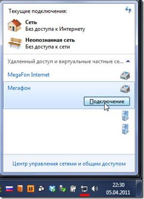 3g win7 19 thumb Работа с 3G модемом без коннект менеджера, т.е. стандартными средствами Windows 7
