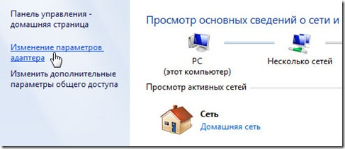 3g win7 2 thumb Работа с 3G модемом без коннект менеджера, т.е. стандартными средствами Windows 7