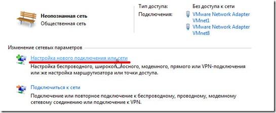 3g win7 3 thumb Работа с 3G модемом без коннект менеджера, т.е. стандартными средствами Windows 7