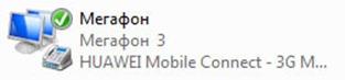 3g win7 51 thumb Работа с 3G модемом без коннект менеджера, т.е. стандартными средствами Windows 7