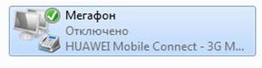 3g win7 5 thumb Работа с 3G модемом без коннект менеджера, т.е. стандартными средствами Windows 7