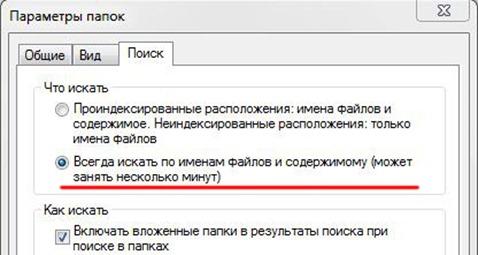 find thumb Поиск файлов по содержимому в Windows 7