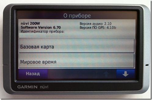 garmin4 thumb Garmin заменил мой навигатор Nuvi 205W, как и обещал