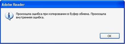 reader thumb Ошибка при переводе слов из Adobe Reader в Abbyy Lingvo