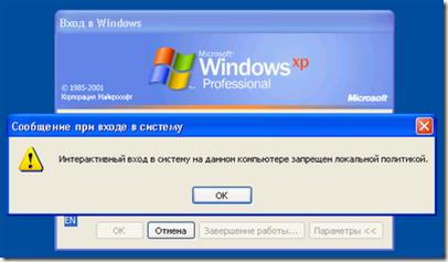 Interactive Logon thumb Интерактивный вход запрещен в Windows XP Mode