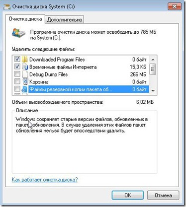 cleandisk thumb Как очистить диск после установки SP1 на Windows 7