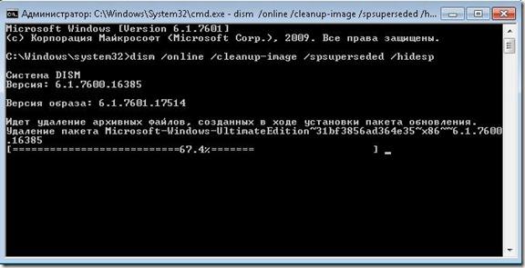 cmd1 thumb Как очистить диск после установки SP1 на Windows 7