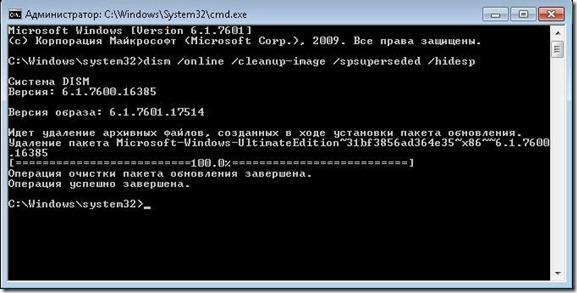 cmd2 thumb Как очистить диск после установки SP1 на Windows 7