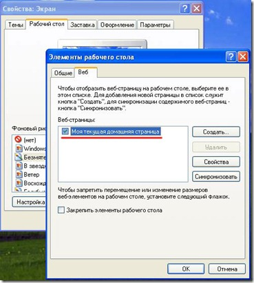 icon desktop2 thumb Как убрать выделение надписей под значками на рабочем столе в Windows XP