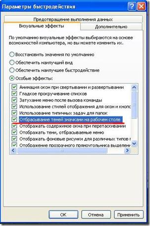 icon desktop3 thumb Как убрать выделение надписей под значками на рабочем столе в Windows XP