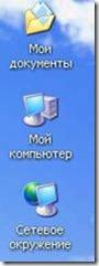 icon desktop thumb Как убрать выделение надписей под значками на рабочем столе в Windows XP
