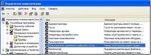 rdp group thumb Интерактивный вход запрещен в Windows XP Mode