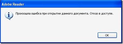 reader thumb Adobe Reader X не работает с путями DFS