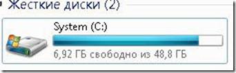 sp1 disk thumb Как очистить диск после установки SP1 на Windows 7