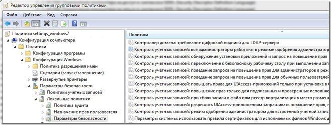 uac gpo thumb Включение и настройка UAC в Windows 7 через Group Policy