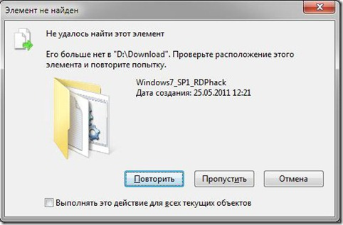 win7 explorer thumb Ошибка Элемент не найден при перемещении/переименовании файла в Windows 7