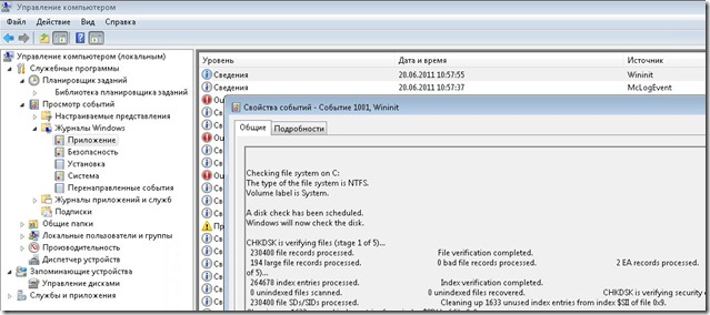 chkdsk thumb Где посмотреть результат CHKDSK.EXE /R в Windows 7