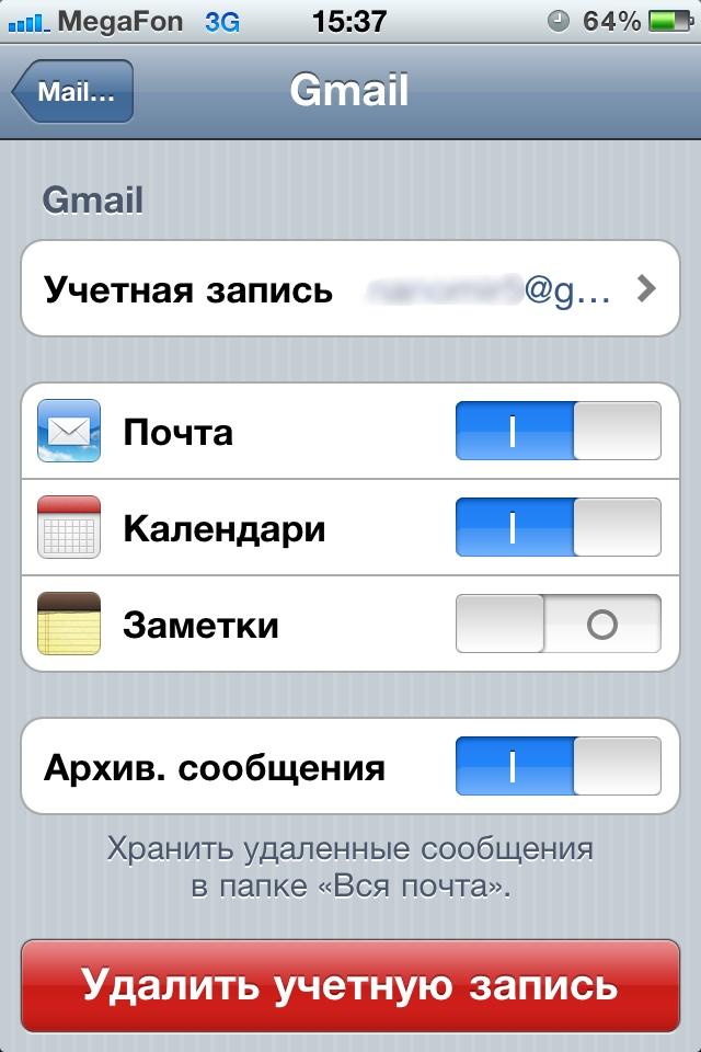 delete message mail 1 Как удалить письмо из Mail.app в iOS