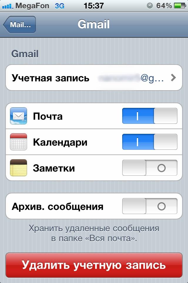 delete message mail 2 Как удалить письмо из Mail.app в iOS