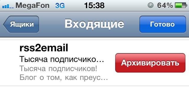 delete message mail 3 Как удалить письмо из Mail.app в iOS