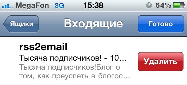 delete message mail 4 Как удалить письмо из Mail.app в iOS