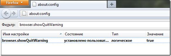 firefox2 thumb Запрос на сохранение открытых вкладок в Firefox 4