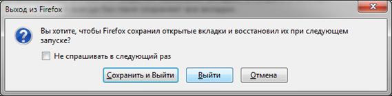 firefox thumb Запрос на сохранение открытых вкладок в Firefox 4