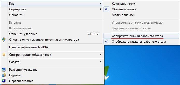 238Почему пропадает картинка с рабочего стола windows 7 как исправить