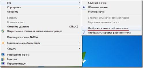 desktop icon enable thumb Пропали все значки с рабочего стола в Windows 7