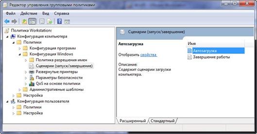 logon xp 2 thumb Вход в домен по умолчанию в Windows XP
