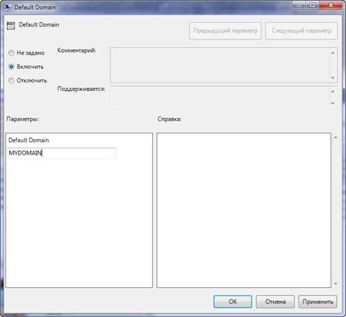 logon xp 6 thumb Вход в домен по умолчанию в Windows XP