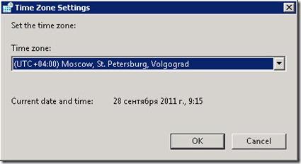 daylight server 1 thumb Как отключить переход на зимнее/летнее время на ПК и серверах Windows