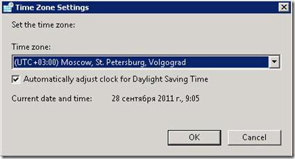daylight server 2 thumb Как отключить переход на зимнее/летнее время на ПК и серверах Windows