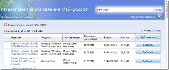 find drivers 2 thumb Поиск драйверов на сайте Центра обновлений Microsoft