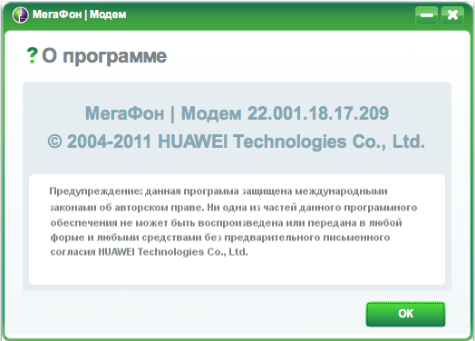 megafon connect manager for osx lion 2 Коннект менеджер Мегафон для 3G модема Huawei E156G для OS X Lion 10.7