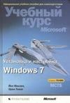 output.large  Учебный курс Microsoft MCTS (Экзамен 70 680)   Установка и настройка Windows 7 [2011, PDF, RUS]