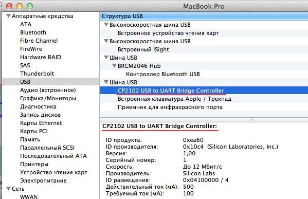 holux driver 2 Установка драйвера для GPS трекера HOLUX M 241 в Mac OS X Lion