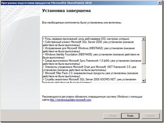 install sharepoint 1 thumb Ошибки при установке необходимого ПО для SharePoint 2010 Foundation