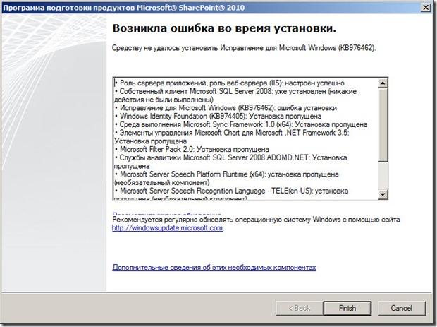 install sharepoint 2 thumb Ошибки при установке необходимого ПО для SharePoint 2010 Foundation