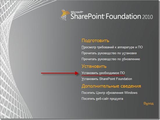install sharepoint 3 thumb Ошибки при установке необходимого ПО для SharePoint 2010 Foundation