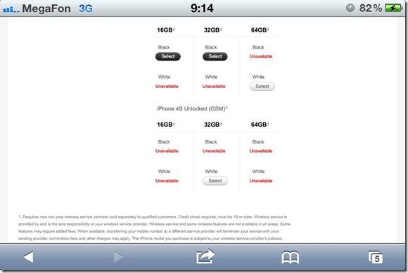 reserve iphone4s 3 thumb Резервируем iPhone 4s в Apple Store