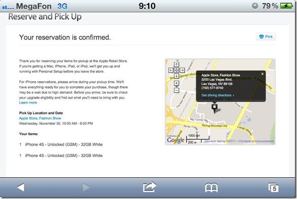 reserve iphone4s 5 thumb Резервируем iPhone 4s в Apple Store