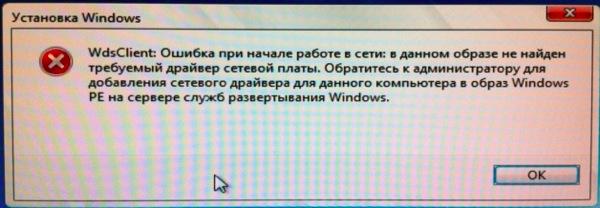 wds error Как интегрировать драйвера в boot.wim