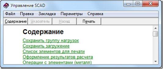 help windows 4 thumb Не работает справка в Windows 7