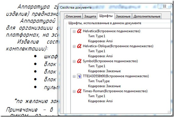 pdf font 1 thumb Какой шрифт используется в PDF файле