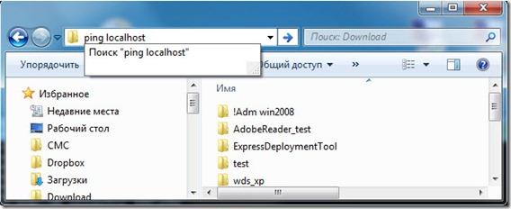 ping explorer 1 thumb Ping из проводника Windows 7